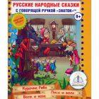Русские народные сказки Книга пятая
