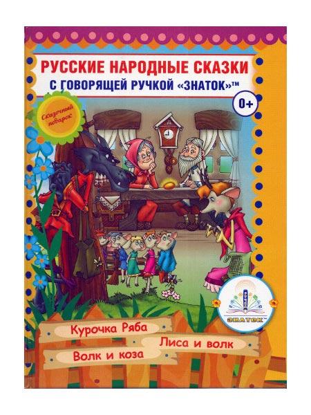 Книга для говорящей ручки Русские народные сказки 5 часть купить в интернет-магазине robinzoniya.ru.