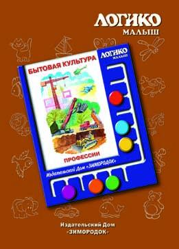 Логико-малыш Карточки к планшету Бытовая культура Профессии