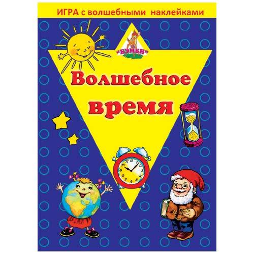 Игра с волшебными наклейками Волшебное время купить в интернет-магазине robinzoniya.ru.