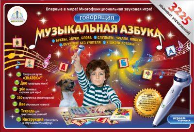Говорящая музыкальная азбука Комплект с ручкой