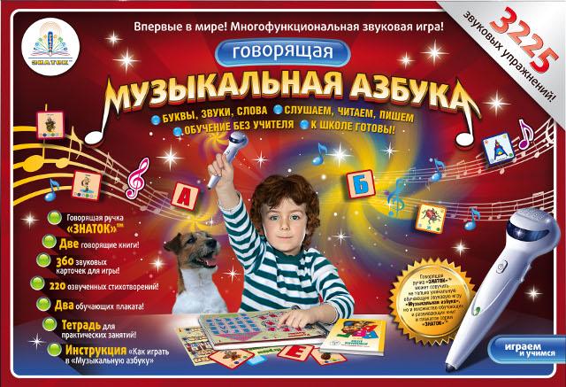 Говорящая музыкальная азбука для детей и малышей купить в интернет-магазине robinzoniya.ru.