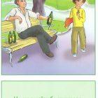 Дидактические карточки Азбука здоровья