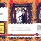 Игра ДаНетки новые Детективные Истории