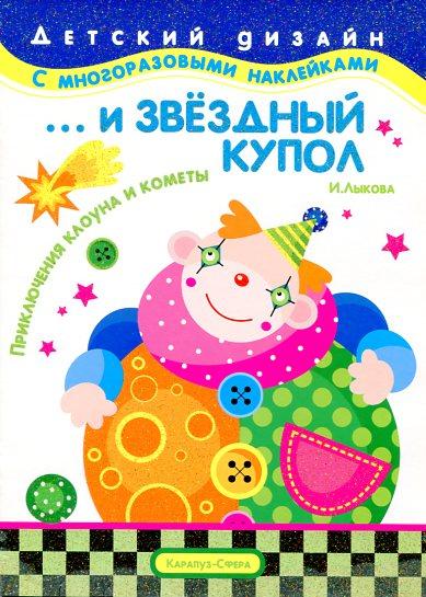 И звездный купол Альбом с многоразовыми наклейками