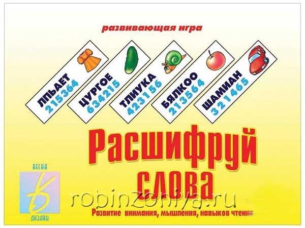 Игра Расшифруй слова от Весна дизайн купить с доставкой по России в интернет-магазине robinzoniya.ru.