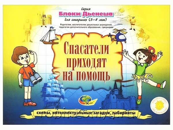 Блоки Дьенеша альбом-игра Спасатели приходят на помощь купить в интернет-магазине robinzoniya.ru.