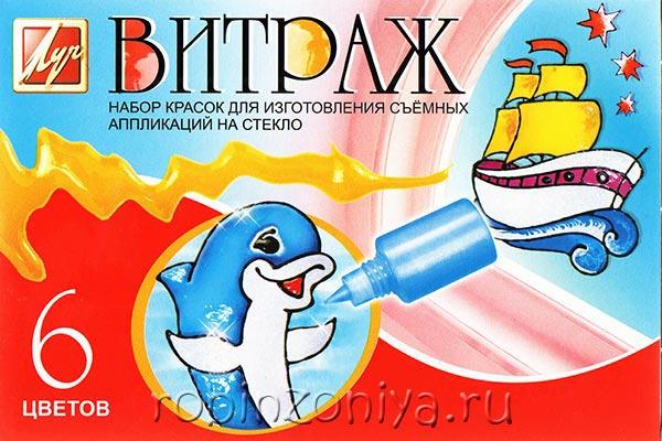 Краски по стеклу набор 6 цветов купить в интернет-магазине robinzoniya.ru.