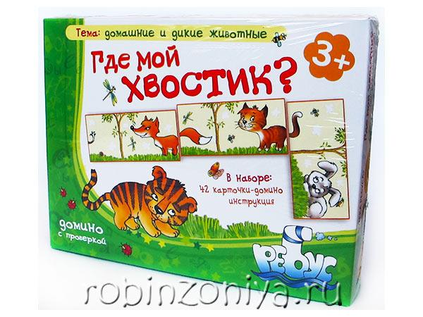 Дидактическая игра домино для детей с домашними животными купить в интернет-магазине robinzoniya.ru.