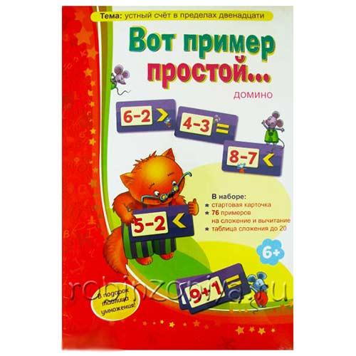 Дидактическая игра для обучения дошкольников арифметике Вот пример простой купить с доставкой по России в интернет-магазине robinzoniya.ru.