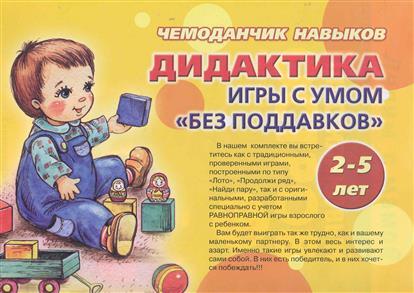 Комплект книг Дидактика. Игры с умом купить в интернет-магазине robinzoniya.ru.