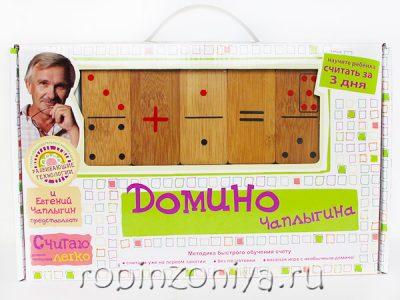 Домино Чаплыгина (домино для обучения счету)