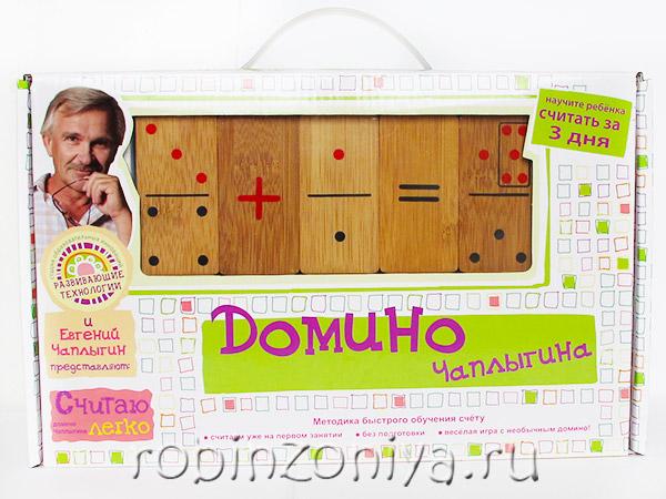 Домино Чаплыгина для быстрого обучения счету купить с доставкой по России в интернет-магазине robinzoniya.ru.