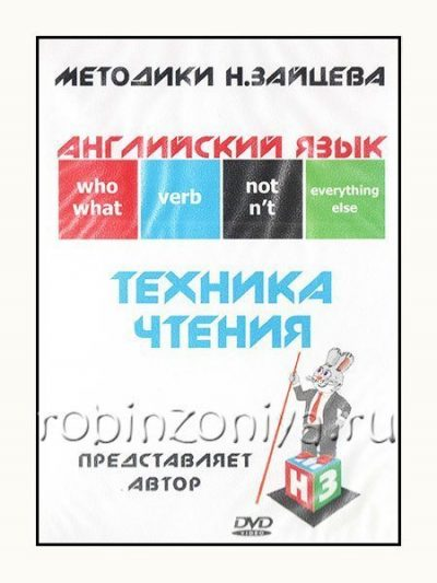 Техника чтения на английском языке (DVD) (Методика Зайцева)