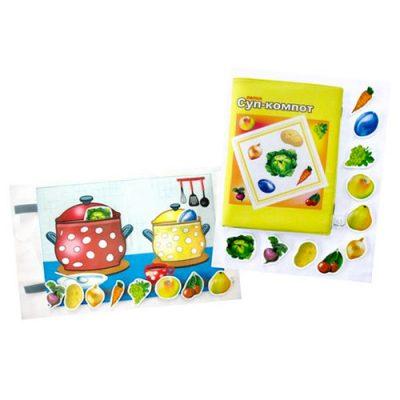 Суп-компот игровая папка (лэпбук для детей)