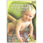 Гимнастика и плавание для детей до 1 года (DVD Развитие ребенка)