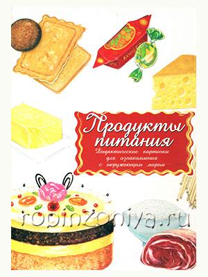 Дидактические карточки Продукты питания