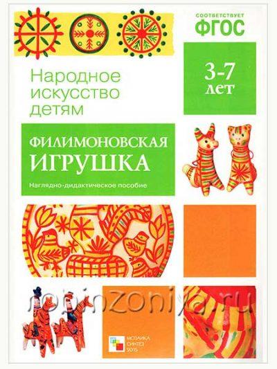 Филимоновская игрушка Наглядный материал по ФГОС, А4