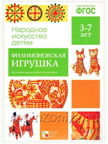 Наглядный материал по ФГОС Филимоновская игрушка купить с доставкой по России в интернет-магазине robinzoniya.ru.