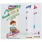 Курс английского языка для маленьких детей ч.1   словарь
