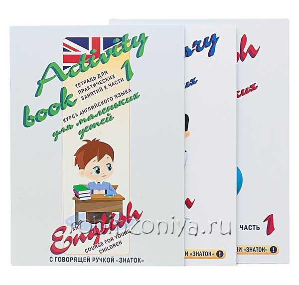 Говорящая книга Знаток английский для детей 1 часть