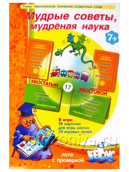 Дидактическая игра Мудрые советы, мудреная наука купить с доставкой по России в интернет-магазине robinzoniya.ru.
