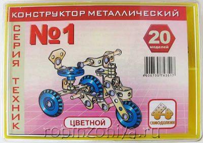 Конструктор металлический цветной №1 (161 элемент, 20 моделей)