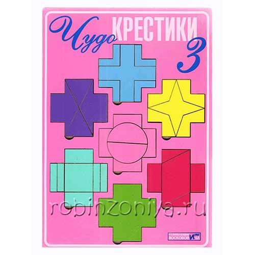 Игры Воскобовича чудо-крестики 3 купить в интернет-магазине robinzoniya.ru.