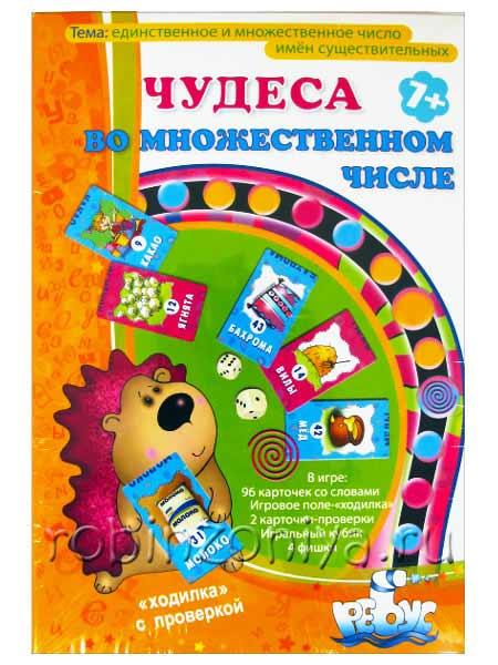 Дидактическая игра Чудеса во множественном числе купить с доставкой по России в интернет-магазине robinzoniya.ru.