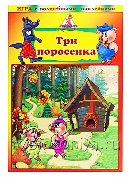 Книга с наклейками Три поросенка купить в интернет-магазине robinzoniya.ru.