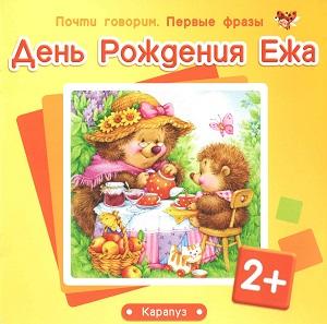 Первые фразы День рождения Ежа Книга для малышей