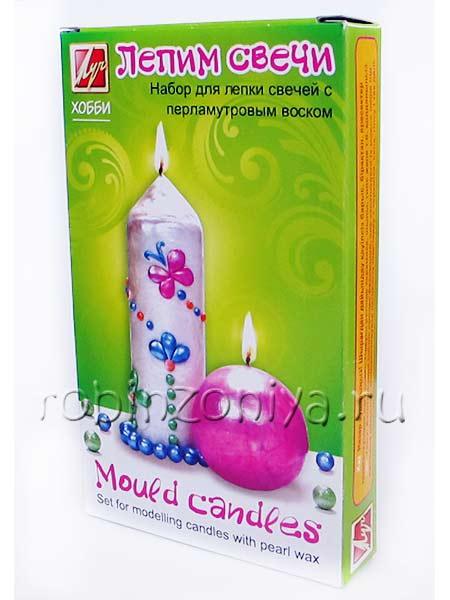 Домашнее изготовление свечей Лепим свечи перламутровый воск купить в интернет-магазине robinzoniya.ru.