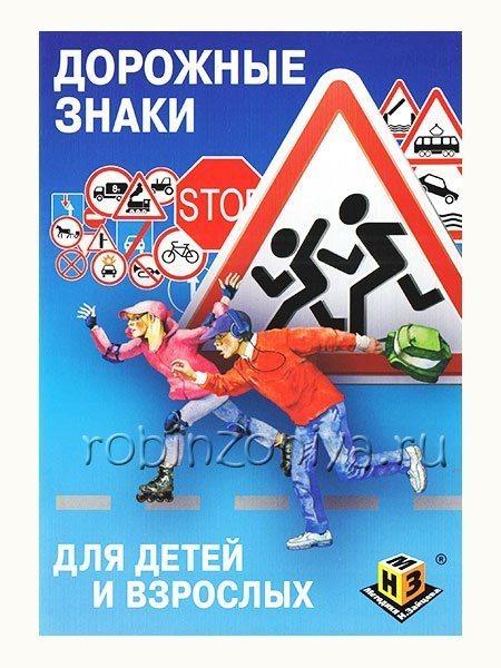 Пособие Зайцева Дорожные знаки для обучения чтению и ПДД купить в интернет-магазине robinzoniya.ru.