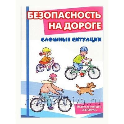 Беседы с ребенком Безопасность на дороге Сложные ситуации (комплект карточек)