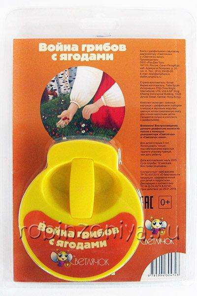 Диафильм для проектора Светлячок Война грибов с ягодами