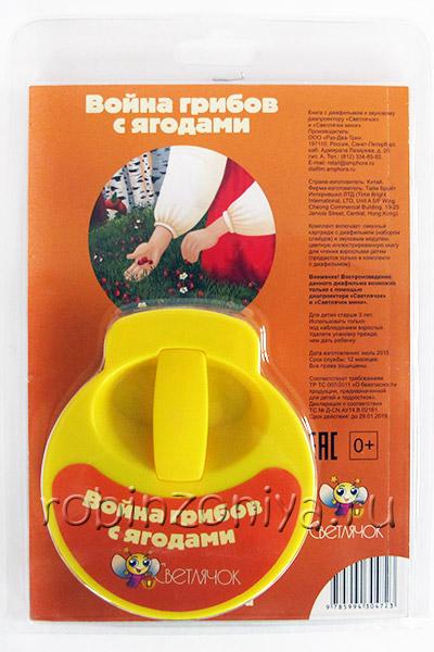 Диафильм Светлячок Война грибов с ягодами купить с доставкой по России в интернет-магазине robinzoniya.ru.