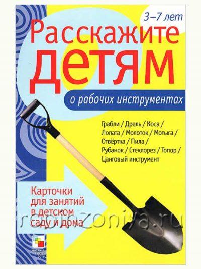Дидактические карточки Расскажите детям о рабочих инструментах