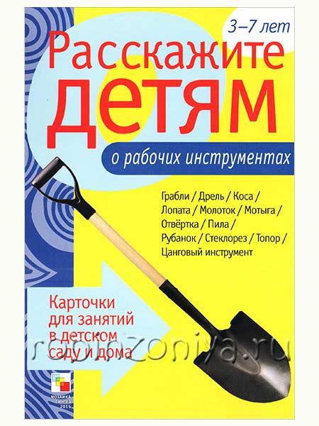 Карточки дидактические для детей о рабочих инструментах купить с доставкой по России в интернет-магазине robinzoniya.ru.