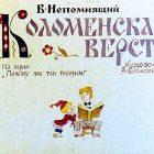 Пленочный диафильм Коломенская верста