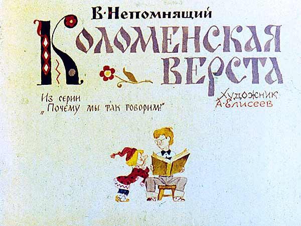 Пленочный диафильм Коломенская верста купить с доставкой по России