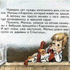 Пленочный диафильм Карлсон вернулся (2 части)