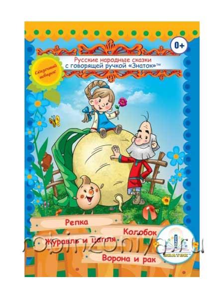 Книга для говорящей ручки Русские народные сказки часть 1 купить в интернет-магазине robinzoniya.ru.