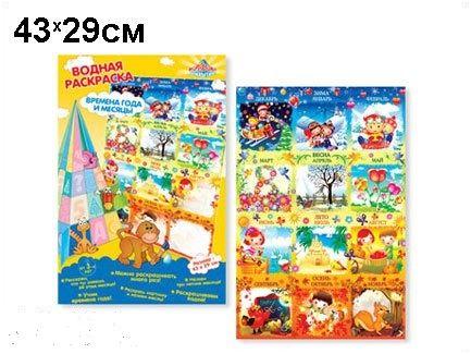Водная раскраска Времена года и месяцы купить в интернет-магазине robinzoniya.ru.