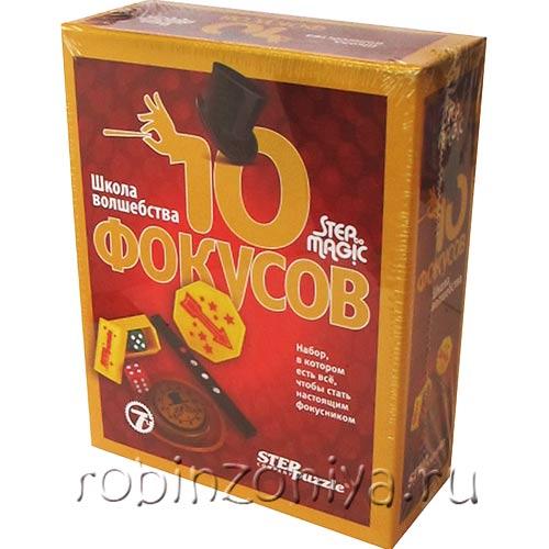 Школа волшебства 10 фокусов арт.76078 купить с доставкой по России в интернет-магазине robinzoniya.ru.