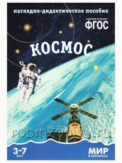 Космос Мир в картинках Наглядный материал по ФГОС, А4