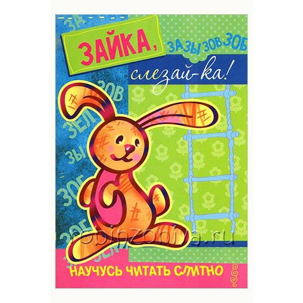 Книга для обучения чтению с наклейками Зайка, слезай-ка! купить с доставкой по России в интернет-магазине robinzoniya.ru.