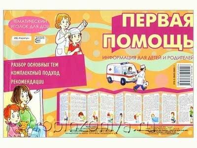 Тематический уголок для детского сада Первая помощь