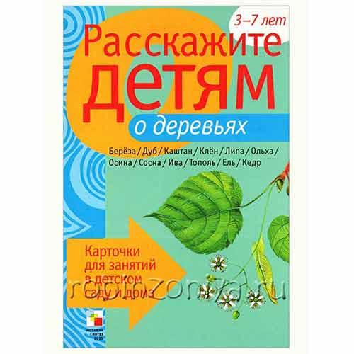 Карточки дидактические для детей о деревьях купить с доставкой по России в интернет-магазине robinzoniya.ru.