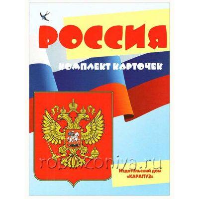 Дидактические карточки Беседы с ребенком Россия