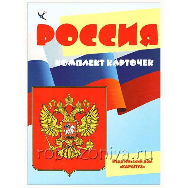 Дидактические карточки Россия купить с доставкой по России в интернет-магазине robinzoniya.ru.